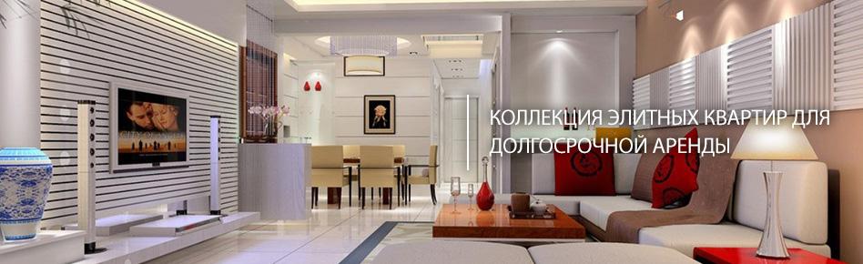 Коллекция элитных квартир города